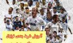 آموزش شرط بندی فوتبال بر روی لیگ برتر کرواسی + بونوس 200% تضمینی