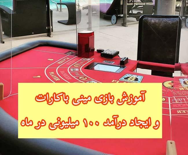 راهنمایی بازی مینی باکارات و ایجاد درآمد 100 میلیونی در ماه Mini Baccarat