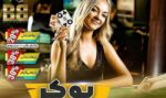 سایت معتبر کازینوی آنلاین | بازی پوکر بهتره یا بلک جک ؟؟