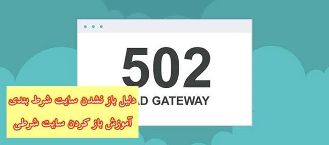 دلیل باز نشدن سایت شرط بندی و مواجه شدن با خطای 502 در چیست؟