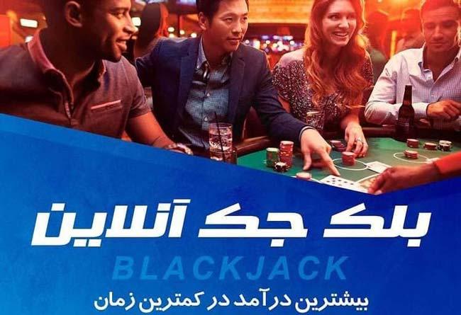 آموزش شمارش کارت ها در بازی بلک جک و ایجاد درآمد تا 10 میلیون در روز