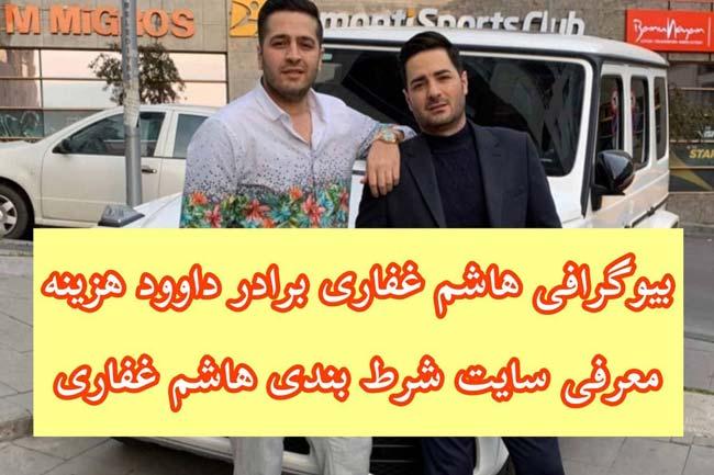 آدرس سایت هاشم غفاری برادر داوود هزینه + بیوگرافی و عکس دوست دختر برادر داوود هزینه