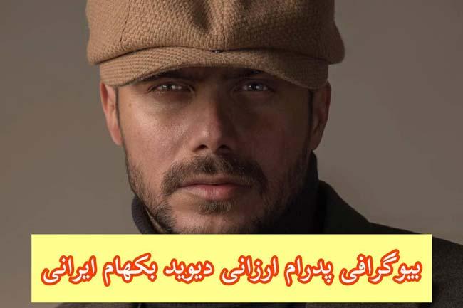 پدرام ارزانی کیست؟   بیوگرافی پدرام دیوید بکهام ایرانی و ماجرای دوست دخترش (+عکس)
