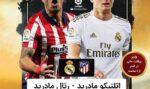 پیش بینی و نتیجه بازی رئال مادرید و اتلتیکو مادرید لالیگا اسپانیا