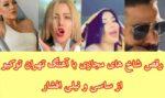 عکس هایی از رقص شاخ های مجازی با آهنگ تهران توکیو ساسی (18+)