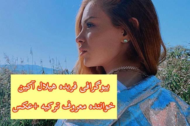 فریده هیلال آکین کیست؟ | بیوگرافی خواننده زیبای ترکیه Feride Hilal Akin (عکس18+)