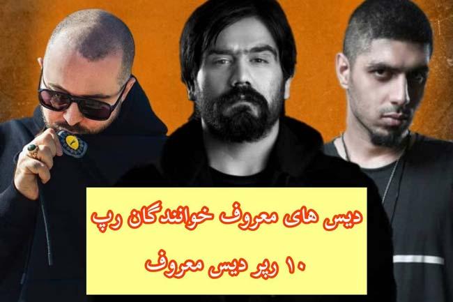 معرفی 10 دیس رپر های معروف ایرانی که جنجالی شد !! (+عکس)
