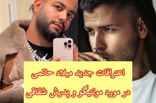 اعترافات جنجالی میلاد حاتمی در ایران و لو دادن مونتیگو و پدرش (+عکس)