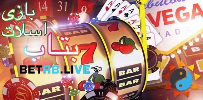 سایت بازی اسلات + 50 میلیون درآمد از ترفند بازی اسلات