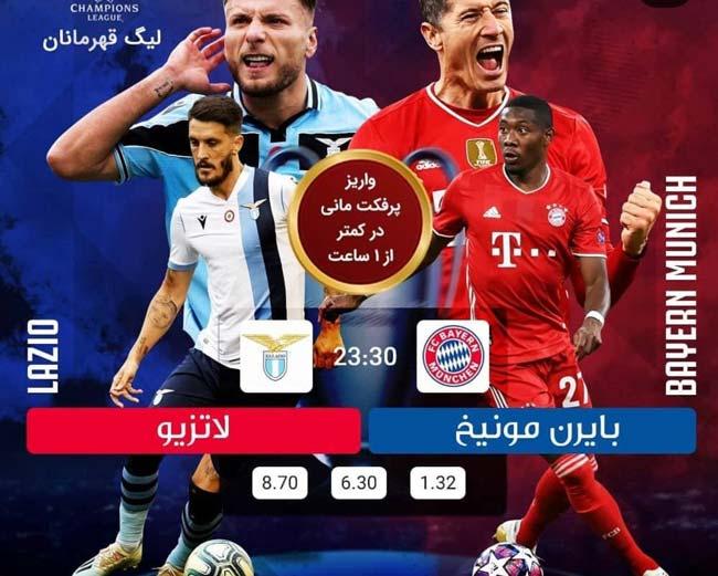 پیش بینی و فرم بازی بایرن مونیخ و لاتزیو لیگ قهرمانان اروپا
