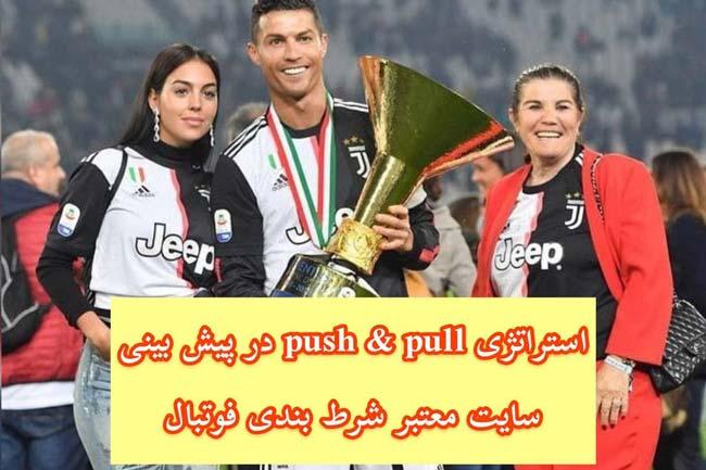 استراتژی Push & Pull در شرط بندی فوتبال + تضمین درآمد 50 میلیونی