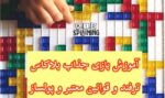 سایت بازی بلاکاس blokus | آموزش بازی بلاکاس جذاب blokus