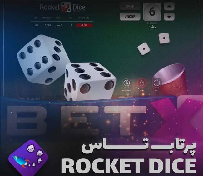 سایت بازی تاس بریز + راهنمایی بازی هیجانی تاس بریز و ترفند های پولساز
