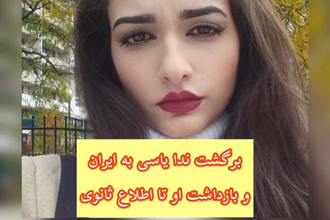 تصاویری از ورود ندایاسی به فرودگاه ایران تا لحظه دستگیری