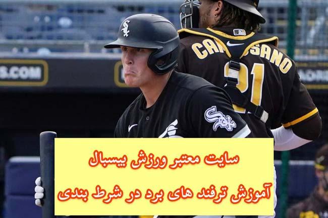 سایت شرط بندی بیسبال   ترفندهای برد در بازی بیسبال با بونوس 200%