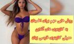 روش هایی برای اطمینان به کازینوهای آنلاین + معرفی کازینوی فارسی زبان