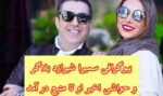 بیوگرافی سمیرا شیرزاد و تصاویر لو رفته با همسرانش (+عکس)