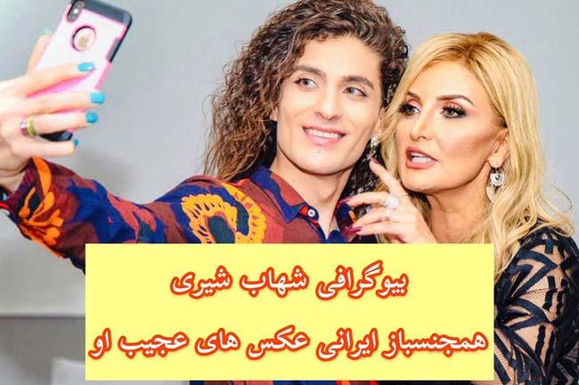 شهاب شیری کیست؟   رقص و نوع پوشش عجیب ترنس و همجنس باز ایرانی (+عکس)