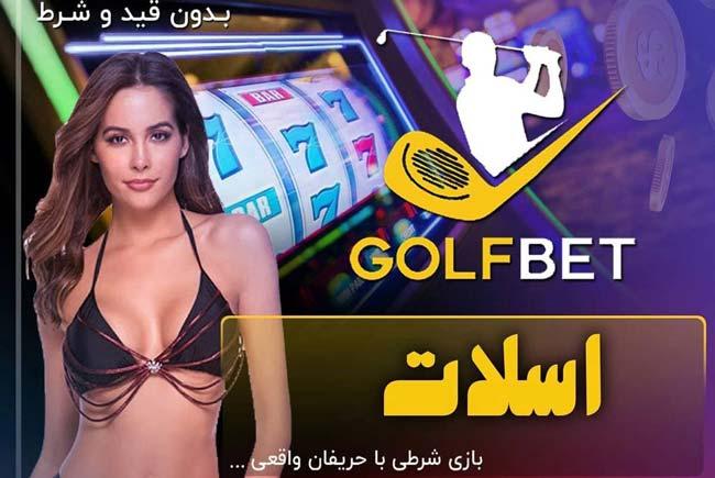 کازینوی آنلاین گلف بت GolfBet با بونوس 200% + معرفی امکانات و اعتبار
