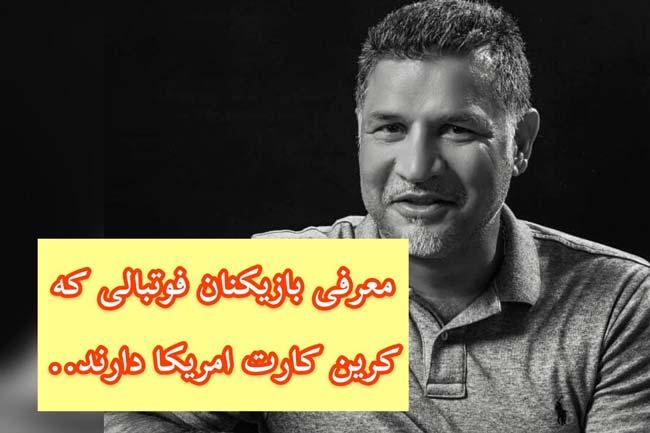 10 فوتبالیست محبوب ایرانی که گرین کارت آمریکا دارند (+عکس)
