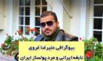 علیرضا غروی کیست؟ | بیوگرافی نابغه ایرانی و مرد پولساز اینستاگرام (+عکس)