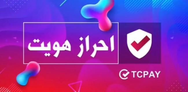 آموزش کامل احراز هویت در سایت شرط بندی + معرفی سایت معتبر در ایران