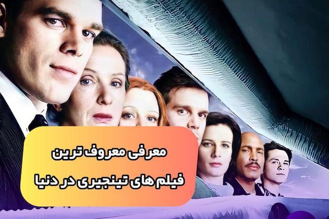 معرفی بهترین سریال های ۲۰۲۱ نتفلیکس NetFlix که باید حتما دید!!