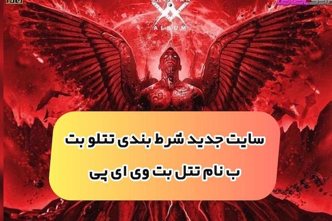 آدرس سایت جدید امیر تتلو + تتل بت وی ای پی tatalbet.vip + بونوس ویژه
