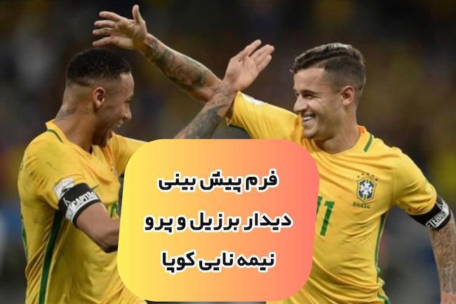 شرط بندی فوتبال در دیدار برزیل و پرو نیمه نهایی کوپا آمریکا ۲۰۲۰