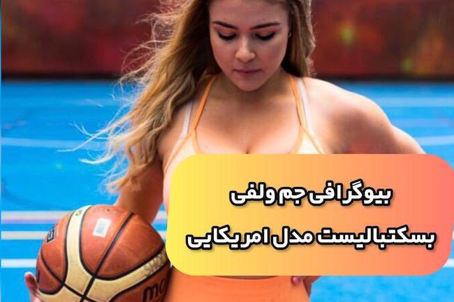 جم ولفی Jem Wolfie جذاب ترین دختر بسکتبالیست (+عکس داغ)