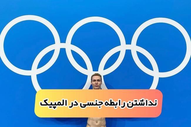 تخت های عجیب ورزشکاران المپیک و ممنوع بودن رابطه جنسی