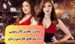 بهترین سایت کازینویی در ایران با دیلرهای فارسی