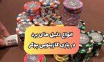 چرا بازیکنان پوکر میز را ترک میکنند ؟ | نکاتی پیروزی بخش در بازی پوکر