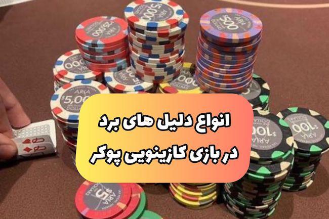 چرا بازیکنان پوکر میز را ترک میکنند ؟   نکاتی پیروزی بخش در بازی پوکر