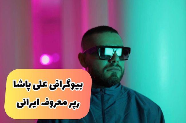 علی پاشا ali pashaw کیست؟ | بیوگرافی خواننده رپ ایرانی به همراه بررسی آهنگ های معروف