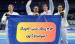 فرم شرط بندی فوتبال المپیک دیدار ژاپن و اسپانیا با سود ۱۰۰ درصدی