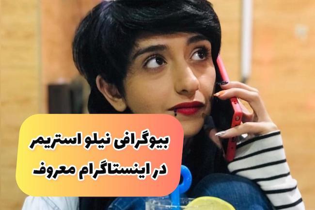 بیوگرافی نیلو استریمر iNiloowf دختر مو کوتاه گیمر ایرانی در اینستاگرام (+عکس)