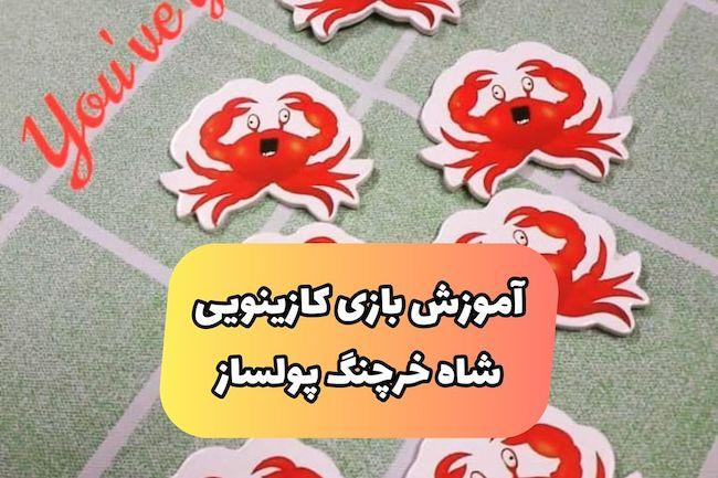 آموزش بازی جذاب کارتی شاه خرچنگ + ترفند و قوانین لازم
