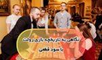 نگاهی به رازهای ترسناک در بازی رولت + معرفی سایت معتبر فارسی زبان