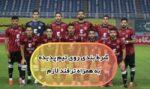 راهنمایی شرط بندی تیم شهر خودرو (پدیده) در لیگ فوتبال ایران + بونوس ۱۰۰٪