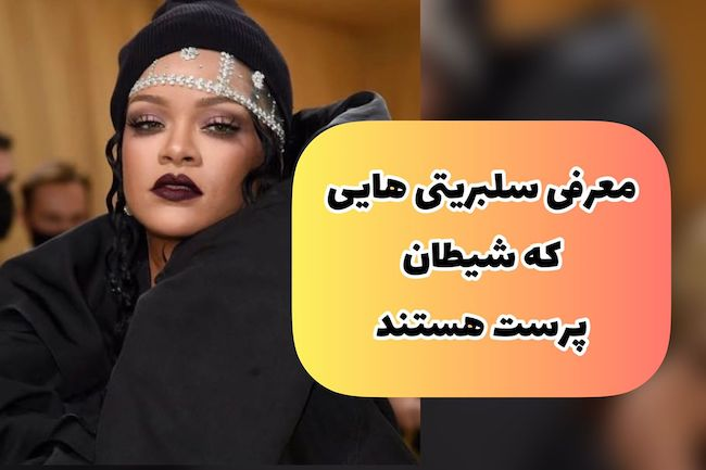 معرفی بازیگران هالیوودی که شیطان پرست هستند و کسی نمیداند (+عکس)