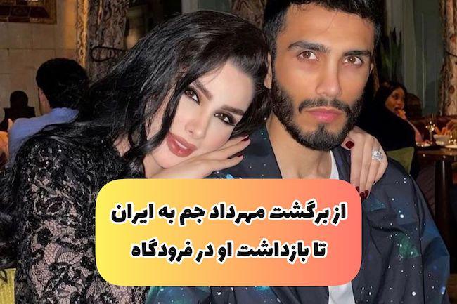 از برگشت مهراد جم به ایران تا جدایی از دنیا جهانبخت و بازداشت در فرودگاه تهران (+عکس)