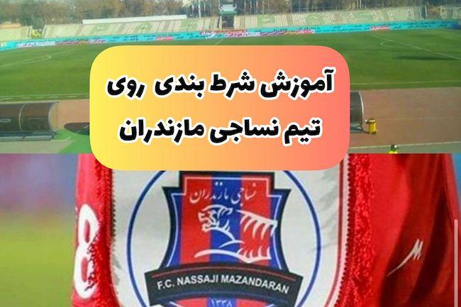 آموزش شرط بندی بر روی تیم نساجی مازندران + ترفند شرط بندی فوتبال سود تضمینی