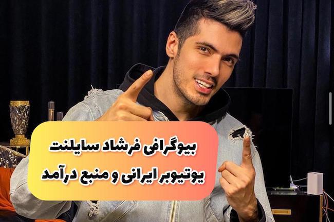 بیوگرافی فرشاد سایلنت یوتیوبر ایرانی و میزان درآمد او از یوتیوب (+عکس)