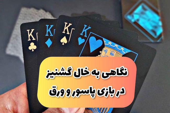 خال گشنیز در بازی های کارتی چقدر مهم است؟ (نکاتی پولساز)