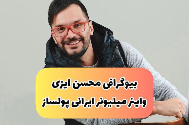 از بیوگرافی محسن ایزی تا میزان درآمد از اینستاگرام (+عکس)