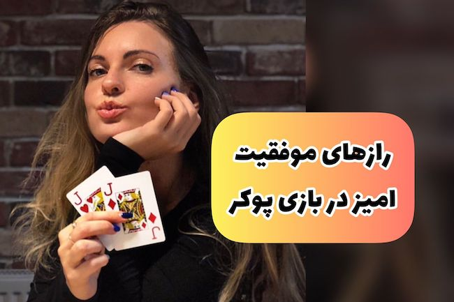 ۱۰ ترفند برای پیروزی در بازی پوکر به روش پوکر فیس (تضمینی)