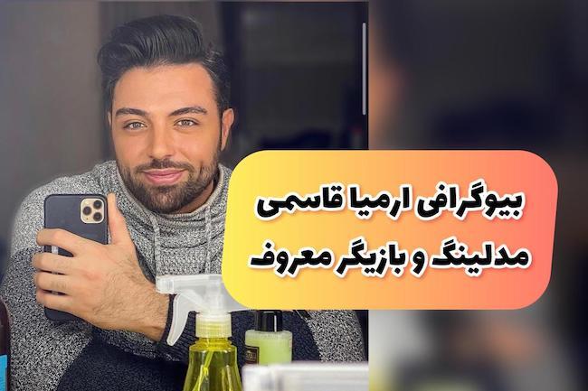 بیوگرافی ارمیا قاسمی جذاب ترین پسر ایرانی