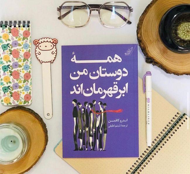معرفی بلاگرهای کتاب باز ایرانی + بررسی زندگی و میزان درآمد انها از اینستاگرام