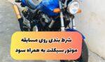 آموزش شرط بندی روی مسابقات موتور سواری مجازی + ترفند و قوانین لازم Motorcycle